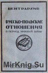 Русско-польские отношения в период мировой войны. Сборник документов