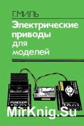 Электрические приводы для моделей