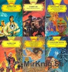 ORION. Сборник (9 томов - 18 книг)