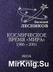 Василий Лесников - Сборник сочинений (6 книг)