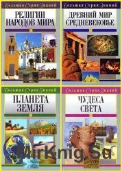 Большая серия знаний (16 книг)