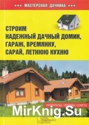 Строим надежный дачный домик, гараж, времянку, сарай, летнюю кухню