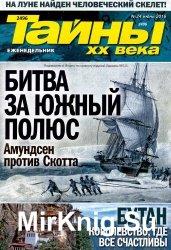 Тайны ХХ Века №24 2016