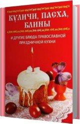 Куличи, пасха, блины и другие блюда православной праздничной кухни