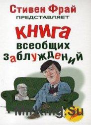 Стивен Фрай - Сборник сочинений (13 книг)