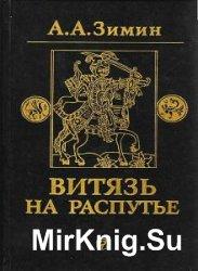 Александр Зимин - Сборник произведений (12 книг)