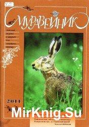 "Архив журнала ""Муравейник"" за 2011 год"