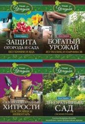 Умная усадьба (7 книг)