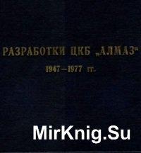 "Разработки ЦКБ ""Алмаз"" 1947-1977 гг. Альбом"