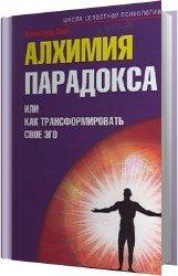 Алхимия парадокса, или как трансформировать свое эго