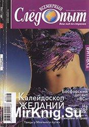 Всемирный следопыт 2008 № 13 Турция