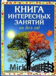 Книга интересных занятий на весь год