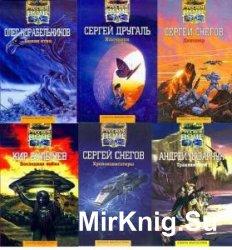 Серия - Русское поле (12 книг)
