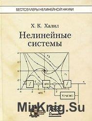 Нелинейные системы