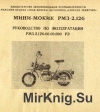 Мини-мокик РМЗ-2.126. Руководство поэксплуатации