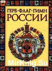 Герб. Гимн. Флаг России