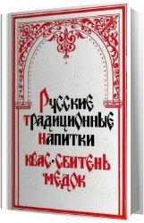 Русские традиционные напитки. Квас, сбитень, медок