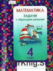Математика. 4 класс. Задачи с образцами решений