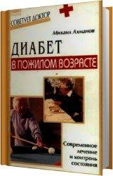 Диабет в пожилом возрасте