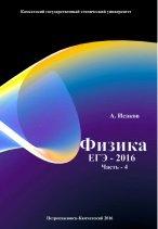 Физика. Сборник заданий ЕГЭ-2016. Часть 4