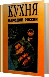 Кухня народов России. Путешествие по Уралу