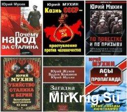 Юрий Мухин - Сборник сочинений (92 книги)