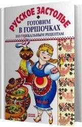 Русское застолье. Готовим в горшочках по уникальным рецептам