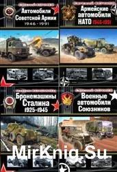 Война моторов. Сборник (11 книг)