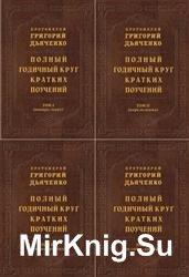 Полный годичный круг кратких поучений. В 4-х томах