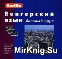 Berlitz. Венгерский язык. Базовый курс