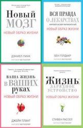 Новый образ жизни. Сборник (8 книг)