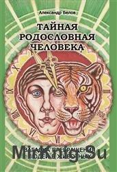Тайная родословная Человека. Загадка превращения людей в животных. 3-е изда ...