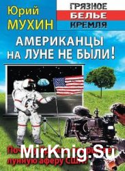Американцы на Луне не были!  (Аудиокнига)