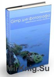 Gimp для фотографа: Эффективные методы обработки