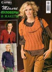 САБРИНА. Спецвыпуск. Теплые пуловеры и жакеты №12 2014