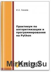 Практикум по алгоритмизации и программированию на Python (2-е изд.) - Хахаев И.А.