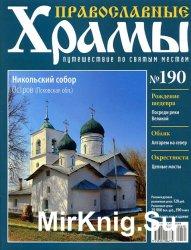 Православные храмы №190 - Никольский собор. Остров