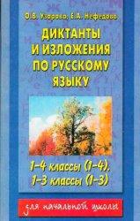Диктанты и изложения по русскому языку. 1-4 классы (1-4), 1-3 классы (1-3)