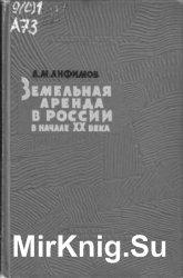 Земельная аренда в России в начале XX века