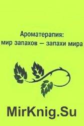 Ароматерапия: мир запахов - запахи мира