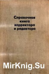 Справочная книга корректора и редактора