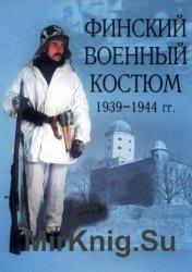 Финский военный костюм 1939-1944 гг.