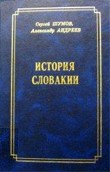 История Словакии. V-XX века