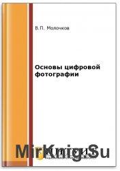 Основы цифровой фотографии (2-е изд.)