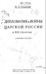 Дипломатия и войны царской России в XIX столетии. Сб. статей