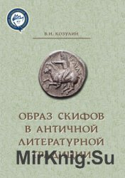 Образ скифов в античной литературной традиции