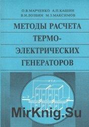 Методы расчета термоэлектрических генераторов