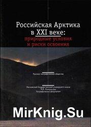 Российская Арктика в XXI веке: природные условия и риски освоения