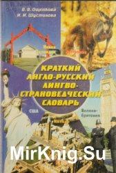 Краткий англо-русский лингвострановедческий словарь: Великобритания, США,  ...