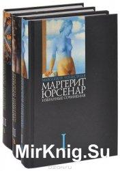 Маргерит Юрсенар. Избранные сочинения в 3 томах